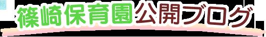 篠崎保育園公開ブログ