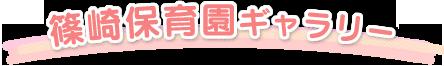 篠崎若葉幼稚園ギャラリー