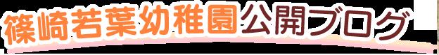 篠崎若葉幼稚園公開ブログ