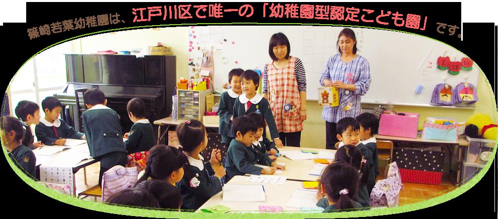 篠崎若葉幼稚園は江戸川区で唯一の「幼稚園型認定こども園」です